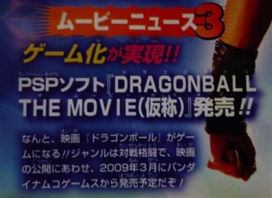 Dragonball - O Filme vai ter jogo exclusivo para PSP